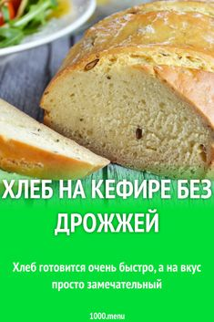Flatbread Pizza, Crackers, Banana Bread, Cooker, Deserts, Good Food, Food And Drink, Menu, Cooking Recipes