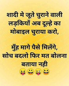 Funny Jokes In Hindi, Desi Jokes, Some Funny Jokes, Funny Comedy, Funny Facts, Hilarious, Best Friend Quotes Funny, Cute Funny Quotes, Best Quotes