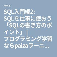 SQL入門編2: SQLを仕事に使おう「SQLの書き方のポイント」 | プログラミング学習ならpaizaラーニング