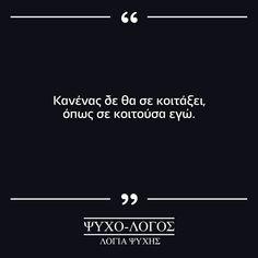 """""""Σου υπόσχομαι πως κανένας δε θα σε κοιτάξει, όπως σε κοιτούσα εγώ. Ξέρω! Ίσως να ακούγομαι…"""" #psuxo_logos #ψυχο_λόγος #greekquoteoftheday #ερωτας #ποίηση #greek_quotes #greekquotes #ελληνικαστιχακια #ellinika #greekstatus #αγαπη #στιχακια #στιχάκια #greekposts #stixakia #greekblogger #greekpost #greekquote #greekquotes Greek Quotes, Wise Quotes, Inspiring Quotes About Life, Inspirational Quotes, I Still Miss You, Psychology, Facts, Motivation, Sayings"""
