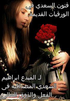 ابراهيم السعدي - Google+