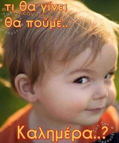 Good Morning Wishes, Spiritual, Poster, Babies, Beautiful, Decor, Babys, Decoration, Infants