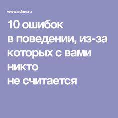 10 ошибок в поведении, из-за которых с вами никто не считается Interesting Topics, Life Philosophy, Body Treatments, Emotional Intelligence, Life Organization, Self Development, Good Mood, Self Improvement, Helpful Hints