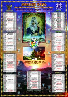 Ящик пандоры – Древний Славянский календарь – Коляды Даръ лето 7521