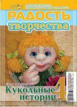 Журнал по пошиву кукол от Елены Лаврентьевой