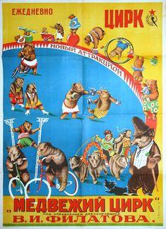 «Медвежий цирк», 1949 год