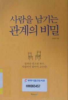 15.6.8 사람을 남기는 관계의 비밀 김대식