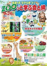 「動物園 イベント」の画像検索結果