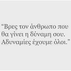Αδυναμίες έχουμε όλοι Big Words, Greek Words, Small Words, Poetry Quotes, Book Quotes, Me Quotes, Funny Quotes, Favorite Words, Favorite Quotes