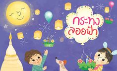 Loi Krathong to the sky. Childhood Days, Drawing For Kids, Thailand, Arms, Sky, Wallpaper, Drawings, Illustration, Heaven
