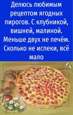 Russian Recipes, Tart, Bread, Dishes, Chicken, Cooking, Desserts, Food, Cake