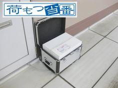 再配達が嫌いな方に最適|マンションで使える便利な宅配ボックス「荷もつ当番」の使い方・・・