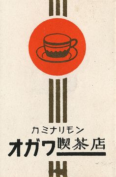 japanese matchbox label by maraid Japanese Poster Design, Japanese Design, Graphic Design Posters, Graphic Design Illustration, Vintage Fireworks, Arte Cyberpunk, Plakat Design, Japanese Drawings, Matchbox Art