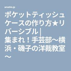 ポケットティッシュケースの作り方★リバーシブル | 集まれ!手芸部~横浜・磯子の洋裁教室~