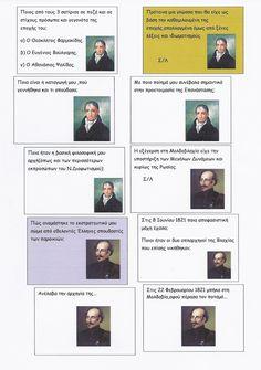 Κατασκευάζουμε κάρτες ερωτήσεων για το παιχνίδι ''Με τους ήρωες του '21''.Κάθε φορά ... Kgi, Greek History, Craft Patterns, 21st, Education, 25 March, Teacher, Games, School