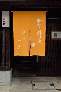 noren / 加賀棒茶 茶房「一笑 / photohito