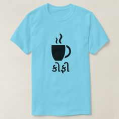 કફ coffee in Gujarati blue T-Shirt - script gifts template templates diy customize personalize special Types Of T Shirts, Simple Shirts, Fitness Models, Mens Fashion, Casual, Mens Tops, How To Wear, Blue, Moda Masculina