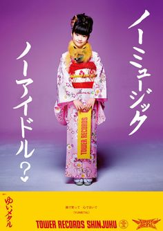 水野由結 YUIMETAL Yui Mizuno #BABYMETAL #kimono
