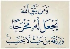 Image result for quran 65:3 calligraphy