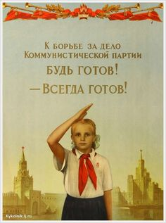 """""""For the Fight for Communism. Be Ready! Always Be Ready!"""" No 3 of a series of Soviet posters prepared for the purpose of hanging in the Pioneers' room in schools or Pioneers camps. Communist Propaganda, Propaganda Art, Soviet Art, Soviet Union, Motto, Socialist Realism, Russian Art, Vintage Posters, Dieselpunk"""