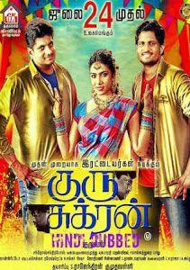 Guru Sukran (2018) | Tamil movie poster | Youtube movies, Movies to