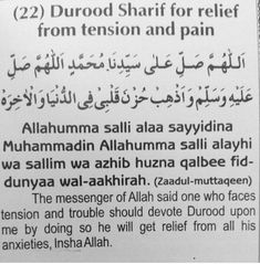 Durood Sharif For Relief From Tension And Pain ❤ Duaa Islam, Islam Hadith, Allah Islam, Islam Quran, Islamic Phrases, Islamic Messages, Quran Verses, Quran Quotes, Hadith Quotes