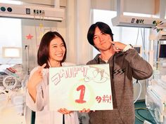 第6話・演出は加藤監督‼️ あと1分!   #コウノドリ  #松岡茉優