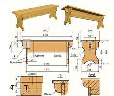 деревянные скамейки чертежи