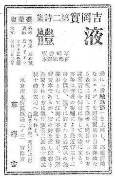 《文藝汎論》1942年3月号・表紙2対向ページ掲載の《液體》出版広告のアップ〔モノクロコピー〕 Book Design, Math Equations, Retro, Words, Retro Illustration, Horse