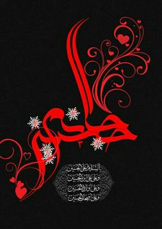 Ya Hussain Calligraphy 1000+ images about I m...