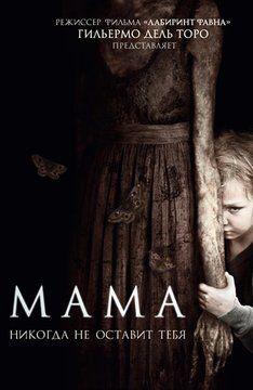 Фильм Мама (2013): описание, содержание, интересные факты и многое другое о фильме, постер