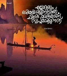 Swapnangal.. Mohangal.. True Quotes, Motivational Quotes, Funny Quotes, Qoutes, Crazy Feeling, Love Background Images, Malayalam Quotes, Mixed Emotions, Good Night Quotes