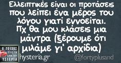 Greek Memes, Greek Quotes, Funny Statuses, Funny Shit, Funny Quotes, Jokes, Lol, Greeks, Teaching