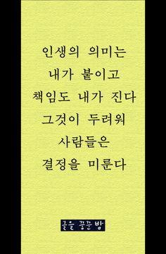 #감동글 #명언 #좋은글 #좋은명언 #행복해지는글 #힘이되는글 #힐링글 #치유글 #사랑 #아침좋은글 #좋은말 #힐링 Wise Quotes, Famous Quotes, Korean Language, Great Words, Keep In Mind, Proverbs, Self, Mindfulness, Lettering