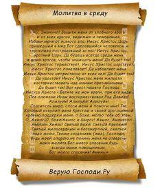 Молитва на удачу читать в среду Numerology, Runes, Good To Know, Prayers, Allah, Words, Prayer, God, Arithmetic