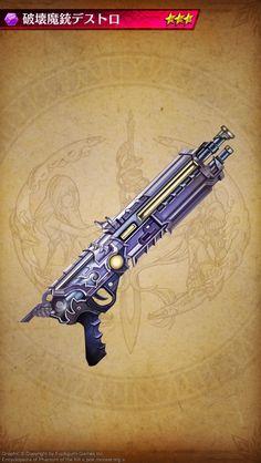 破壊魔銃デストロ
