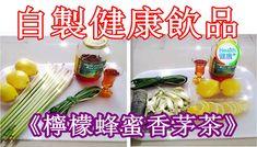 Healthy Drinks《檸檬蜂蜜香茅茶》!女人天然美容保建飲品!贊!