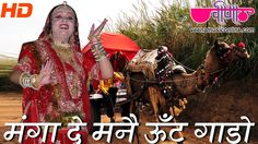 ♬ Manga De Mane Oont Gado | Latest Holi Dance Hit Songs 2015 | Rajasthani Holi Videos HD | Plz Visit The Song ♬