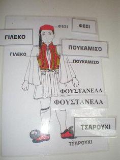 παιχνιδοκαμώματα στου νηπ/γειου τα δρώμενα: κάθε τόπος έχει τη φορεσιά του !!! Kindergarten Activities, Activities For Kids, Greek Independence, Learn Greek, Greek Language, National Days, 25 March, Greek Art, Ancient Greece