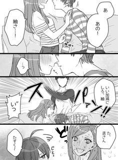 ずるい月岡紬②(紬いづ)