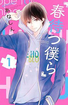 """Haru Matsu Bokura"" 春待つ僕ら(1) (KC デザート)   あなしん http://www.amazon.co.jp/dp/4063657787/ref=cm_sw_r_pi_dp_BDlavb0VD8MP3"