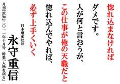 「稲盛和夫 名言」の画像検索結果