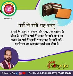 Astrology In Hindi, Astrology Chart, Vedic Astrology, Tips For Happy Life, Geeta Quotes, Bridal Chuda, Best Business Ideas, Home Health Remedies, Hindu Mantras