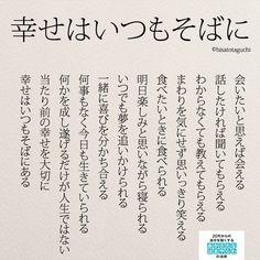 埋め込み Common Quotes, Wise Quotes, Words Quotes, Motivational Quotes, Inspirational Quotes, Japanese Love Quotes, Dream Word, Special Words, Life Words