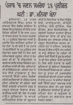 Charhdikala_Page No 8_Mar 29_Gaudium IVF_Ludhiana