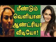 இணையத்தில் வைரலாகும் ஆண்ட்ரியா வீடியோ காட்சி | Tamil Cinema News | Kollywood News | andrea leakedஇணையத்தில் வைரலாகும் ஆண்ட்ரியா வீடியோ காட்சி | Tamil Cinema News | Kol... Check more at http://tamil.swengen.com/%e0%ae%87%e0%ae%a3%e0%af%88%e0%ae%af%e0%ae%a4%e0%af%8d%e0%ae%a4%e0%ae%bf%e0%ae%b2%e0%af%8d-%e0%ae%b5%e0%af%88%e0%ae%b0%e0%ae%b2%e0%ae%be%e0%ae%95%e0%af%81%e0%ae%ae%e0%af%8d-%e0%ae%86%e0%ae%a3%e0%af%8d/