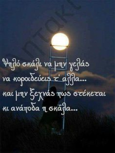 Interesting Quotes, Greek Quotes, Slogan, Wise Words, Poems, Funny Quotes, Neon Signs, Crete, Narcissist