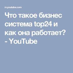 Что такое бизнес система top24 и как она работает? - YouTube