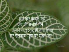 Heart Touching Shayari, Shayari In Hindi, Golden Leaves, Quotes, Quotations, Quote, Shut Up Quotes