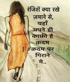 Bad Words Quotes, Sad Love Quotes, Best Quotes, Life Quotes, Social Quotes, Funny Jokes In Hindi, Gujarati Quotes, Heart Touching Shayari, Zindagi Quotes